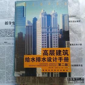 高层建筑给水排水设计手册