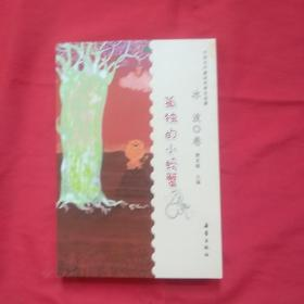 中国当代童话名家自选集:孤独的小螃蟹