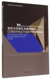 建筑与环境艺术模型制作:用模型激发创意思维