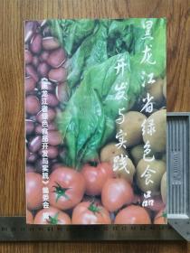 黑龙江省绿色食品开发与实践