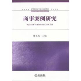 商事案例研究 邢玉霞主编 法律出版社9787511837165
