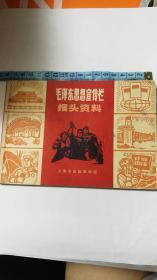 毛泽东思想宣传栏    报头资料