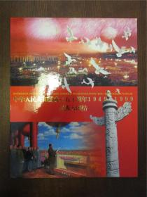 中华人民共和国成立五十周年1949-1999民族大团结·56张一套邮票大版(全新品相)