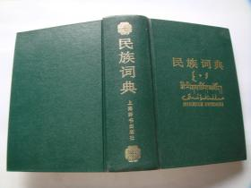 民族词典(1987年一版一印,馆藏未阅!)