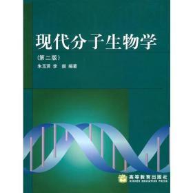 保证正版 现代分子生物学(第2版) 朱玉贤 李毅 高等教育出版社