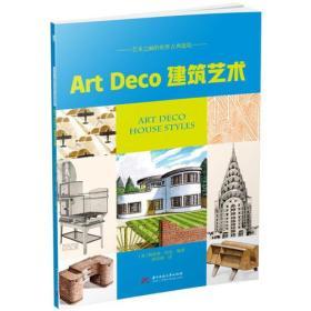 Art Deco修建艺术