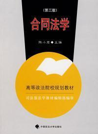 合同法学:司法部法学教材编辑部编审