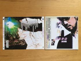 周传雄 我在身边    CD封面
