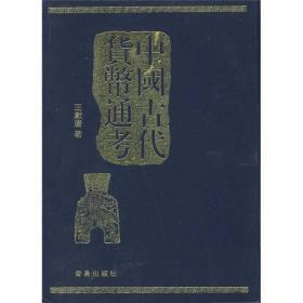 中国古代货币通考