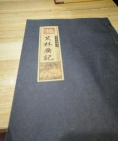 笑林广记第二卷