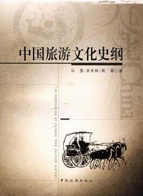 中国旅游文化史纲