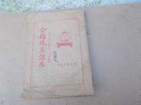 民国旧书:全国珠算课本