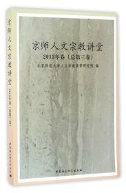 京师人文宗教讲堂:2013年卷(总第三卷)
