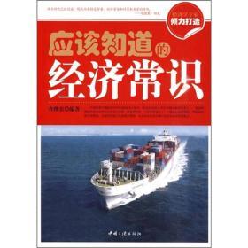应该知道的经济常识 查继宗 中国三峡出版社 9787802235762