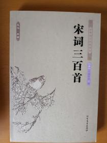 中华国学经典读本:宋词三百首