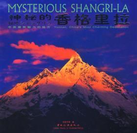 神秘的香格里拉:中国最有魅力的地方