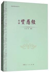白话贤愚经 传统经典白话丛书 光亮编译 这是一部叙述佛教因缘故事的典籍