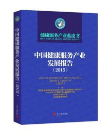 中国健康服务产业发展报告(2015)