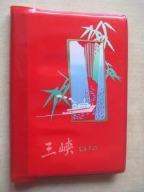 三峡日记本 1982年