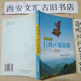 陕西省行政区划简册2004