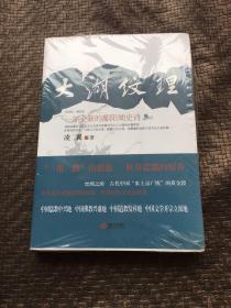 大湖纹理 一部全新的鄱阳湖史诗 未开封 品好 书品如图 避免争议