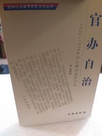 孙中山与翠亨历史文化丛书《官办自治1929-1934年中山模范县的训政》一册