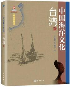 中国海洋文化 台湾卷
