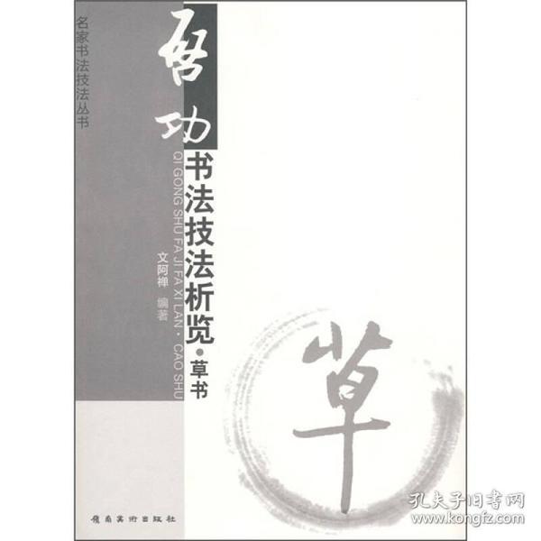 启功书法技法析览(草书)