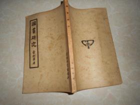 国画研究 商务印书馆 民国37年3月第三版