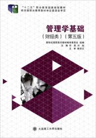 管理学基础(财经类 第五版)