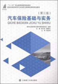 汽车保险基础与实务(第3版)