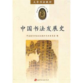 大学书法教材:中国书法发展史