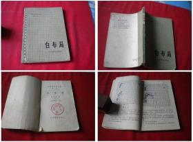 《白布局》第一卷,32开吴清源著,人民体育1974.5出版,5805号,图书