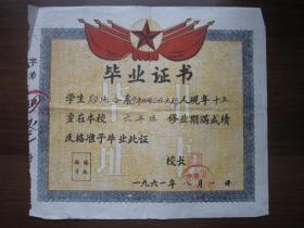 1961年河北省宁津县双碓公社小学毕业证书