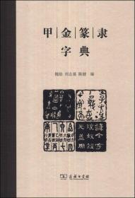 甲金篆隶字典
