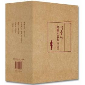 张爱玲小说集