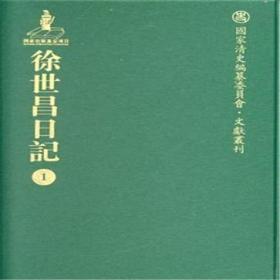 徐世昌日记:套装共24册