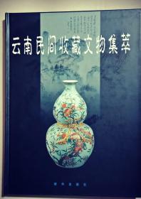 云南民间收藏文物集萃(精装大16)