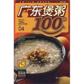 最好吃的100道营养家常菜1:广东煲粥100样