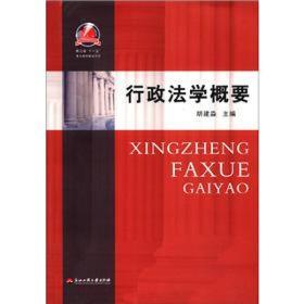 行政法学概要 胡建淼 浙江工商大学出版社 9787811405149