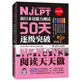 新日本语能力测试50天逐级突破N5N4N3 阅读天天做(第2版 中文译文轻松理解)