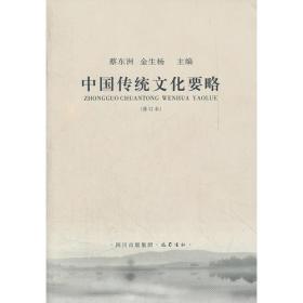 中国传统文化要略 蔡东洲 金生杨 辽宁教育出版社 9787553100845