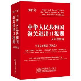 2017年中华人民共和国海关进出口税则及申报指南 中英文对照 进口关税查询 海关HS编码 监管条件 进口税则