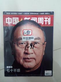 中国新闻周刊(2014年第18期总第660期)