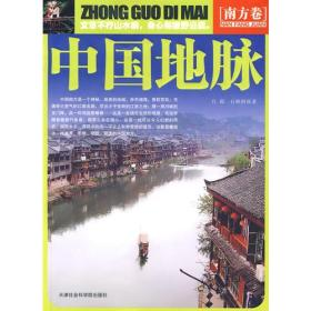 中国地脉(南北卷全二册)
