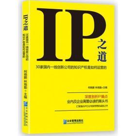 IP之道:30家国内一线创新公司的知识产权是如何运营的