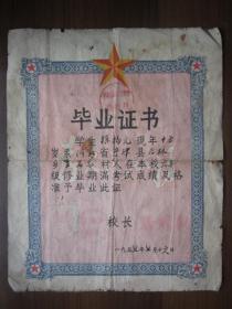 1957年河北省宁津县后林乡小学毕业证书
