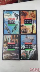 少年军事百科全书:航空武器卷、超常武器卷、陆军武器卷、海军武器卷(4本合售)【看图】