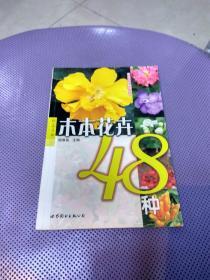 木本花卉48种