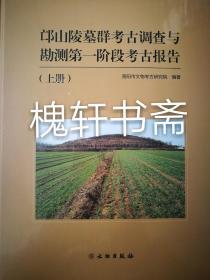 邙山陵墓群考古调查与勘测第一阶段考古报告(上、下册)
